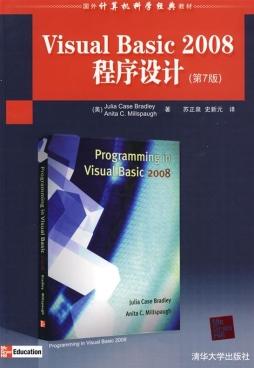 Visual Basic 2008程序设计(第七版)|(美)布兰尼,(美)米尔斯博格 著,苏正泉,史新元 译|清华大学出版社
