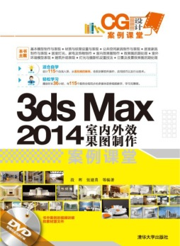 3ds max 2014室内外效果图制作案例课堂 段晖、张建勇、李少勇 清华大学出版社