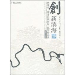 创新滨海 彭博  主编 清华大学出版社