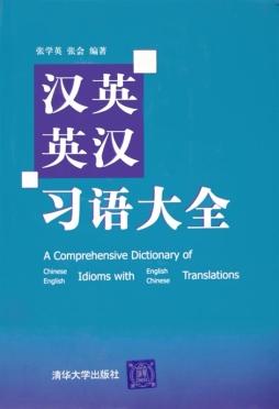 汉英、英汉习语大全 张学英 清华大学出版社