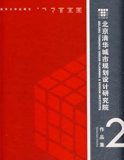 北京清华城市规划设计研究院作品集. 2  君稚 主编 清华大学出版社