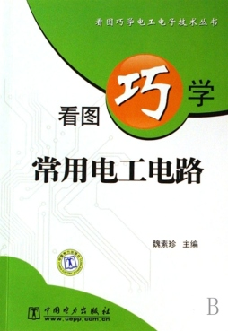 看图巧学常用电工电路 魏素珍 著 中国电力出版社