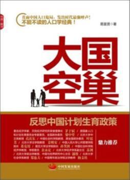 从限制堕胎、计划生育到二胎:中国人口政策变迁