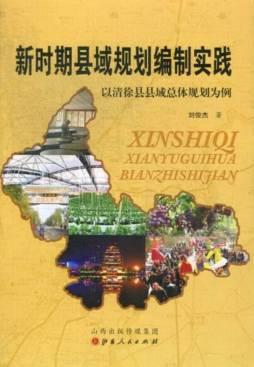 新时期县域规划编制实践: 以清徐县县域总体规划为例 |刘俊杰著|山西人民出版社