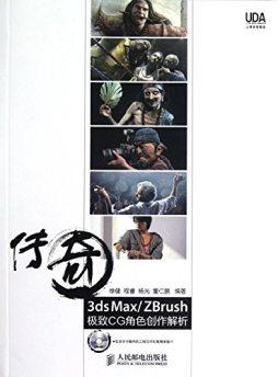 传奇 3ds Max/ZBrush极致CG角色创作解析 徐健,程睿,杨光,董仁鹏编著 人民邮电出版社