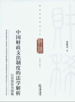 中国<em>财政支出</em><em>制度</em>的法学解析: 以合宪性为<em>视角</em> |郭维真著|法律出版社 郭维真著 法律出版社