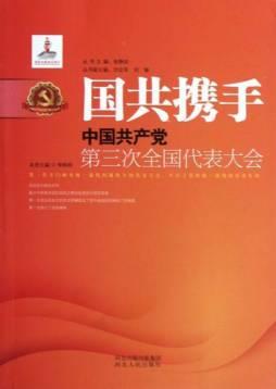 国共携手: 中国共产党第三次全国代表大会
