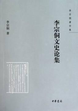 李宗侗文史论集|李宗侗著|中华书局