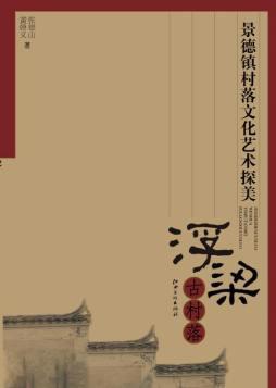 景德镇村落文化艺术探美: 浮梁古村落