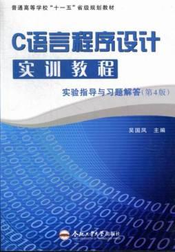 C语言程序设计实训教程: 实验指导与习题解答