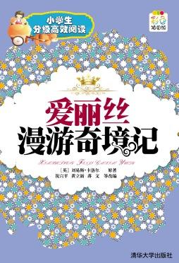 爱丽丝漫游奇境记 祝兴平、黄立新、蒋文、鲁琼、余谨、肖青花 清华大学出版社