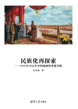 民族化再探索——1949至1966年中国油画的重要实践 李昌菊 清华大学出版社