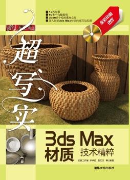 超写实3ds Max材质技术精粹 实景工作室、尹承红、唐文杰等 清华大学出版社