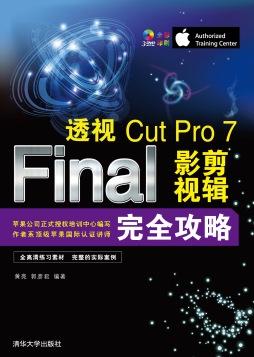 透视:Final Cut Pro 7影视剪辑完全攻略