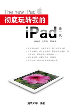 彻底玩转我的iPad(新一代)