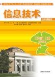 信息技术  (三年级起点)  三年级  上册(彩色版) 洪学锋, 汪力军, 董泽平, 编著 清华大学出版社