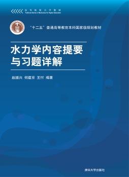 水力学内容提要与习题详解 赵振兴 何建京 王忖 编著 清华大学出版社
