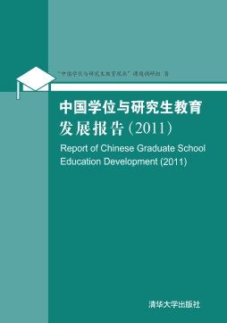 """中國學位與研究生教育發展報告(2011) """"中國學位與研究生教育現狀""""課題調研組 清華大學出版社"""