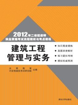 建筑工程管理与实务 太奇教育.兴宏程建筑考试研究院 清华大学出版社