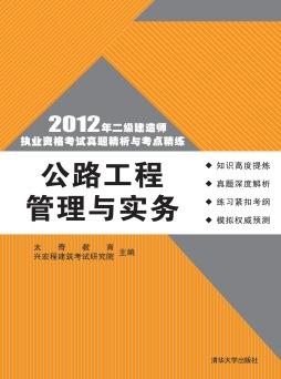 公路工程管理与实务 太奇教育.兴宏程建筑考试研究院 清华大学出版社