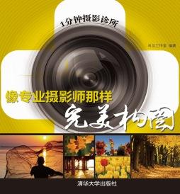 1分钟摄影诊所: 像专业摄影师那样完美构图 尚品工作室 清华大学出版社