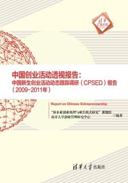 """中国创业活动透视报告——中国新生创业活动动态跟踪调研(CPSED)报告 (2009-2011年) """"新企业创业机理与成长模式研究""""课题组, 南开大学创业管理研究中心, 主编 清华大学出版社"""