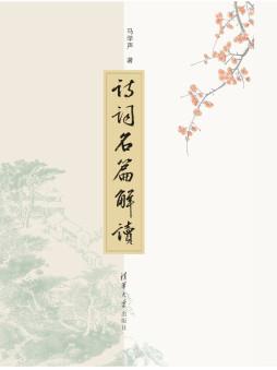 诗词名篇解读:望庐山瀑布