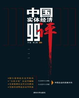 中国实体经济99评