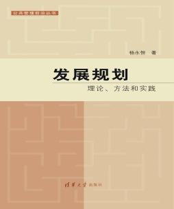 发展规划:理论、方法和实践