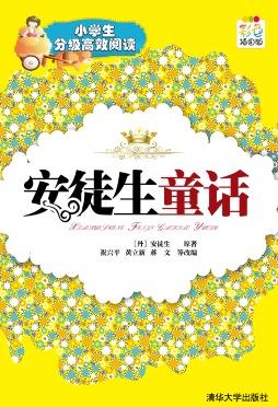 安徒生童话 祝兴平、黄立新、蒋文、鲁琼、余谨、肖青花 清华大学出版社
