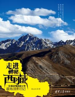 走进神秘西藏——一位摄影师的2万里藏地摄影日记