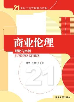 商业伦理:理论与案例 于惊涛、肖贵蓉 清华大学出版社