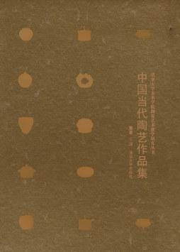 中国当代陶艺作品集 章星 清华大学出版社