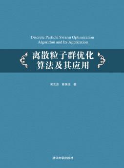 离散粒子群优化算法及其应用 郭文忠、陈国龙 清华大学出版社
