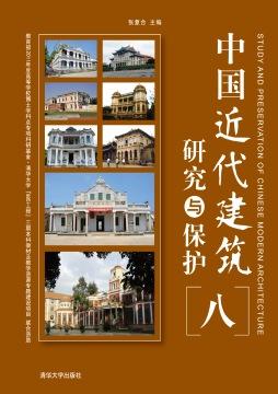 《中国近代建筑研究与保护(八)》 张复合 清华大学出版社