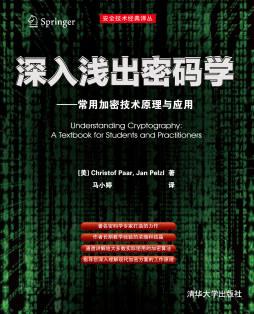 深入浅出密码学——常用加密技术原理与应用
