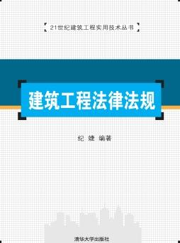 建筑工程法律法规 纪婕, 编著 清华大学出版社
