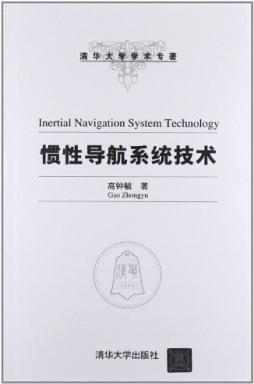 惯性导航系统技术 高钟毓, 著 清华大学出版社
