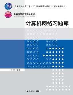 计算机网络习题库