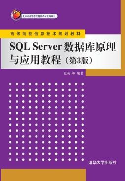SQL Server 数据库原理与应用教程(第3版) 张莉 等 清华大学出版社