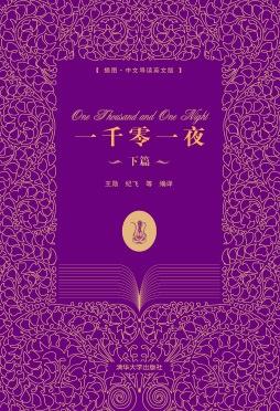 一千零一夜(插图·中文导读英文版) 王勋、纪飞 清华大学出版社