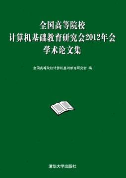 全国高等院校计算机基础教育研究会2012年会学术论文集
