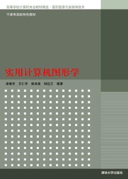 实用计算机图形学 李继芳、王仁芳、柴本成、邹运兰 清华大学出版社