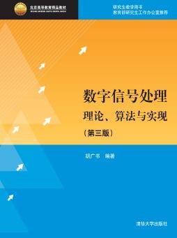 数字信号处理-理论、算法与实现(第三版) 胡广书 编写 清华大学出版社