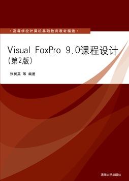 Visual FoxPro 9.0课程设计(第2版)