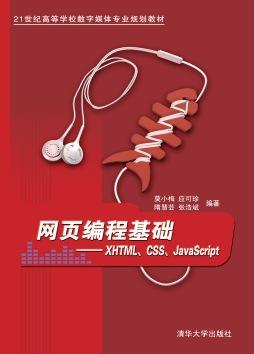 网页编程基础——XHTML、CSS、JavaScript