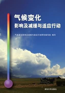 气候变化影响及减缓与适应行动 气候变化影响及减缓与适应行动研究编写组 清华大学出版社
