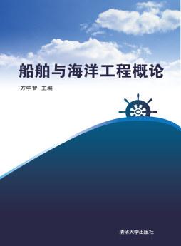船舶与海洋工程概论