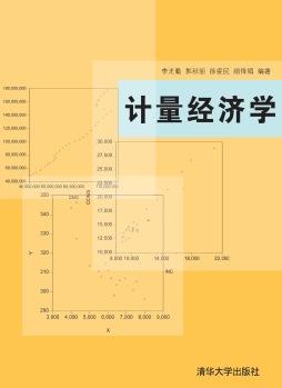 计量经济学 李光勤、郭秋丽、徐爱民、顾锋娟 清华大学出版社