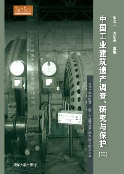 中国工业建筑遗产调查、研究与保护(二)——2011年中国第二届工业建筑遗产学术研讨会论文集